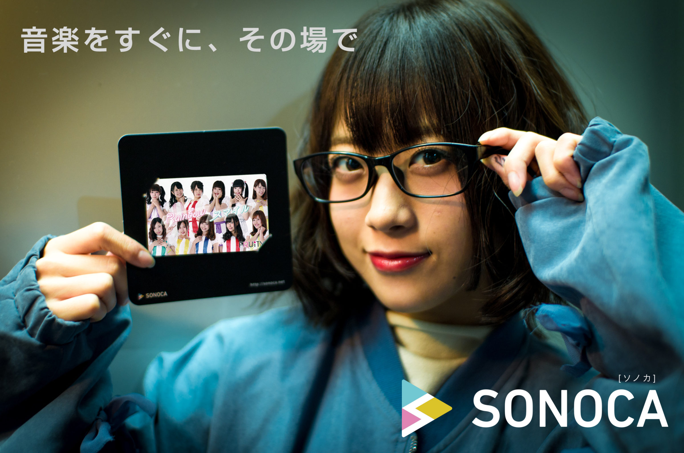 フルーティー♡ さい ( 北出彩 ) | SONOCA presents アイドル出張即売会 in チ・カ・ホ