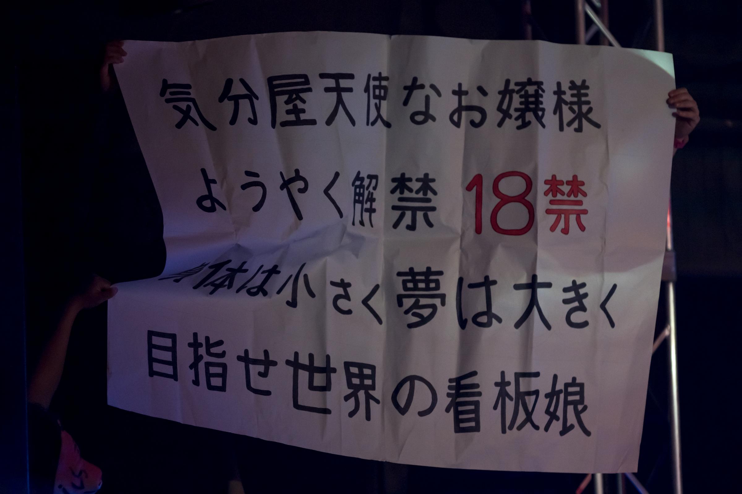 フルーティー♡ プりな ( 黒澤里那 ) | フルーツバスケットvol.113~プりな生誕~